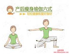 产后瑜伽助你恢复完美身材【组图】
