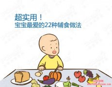 宝宝最爱的辅食做法图片【22道】